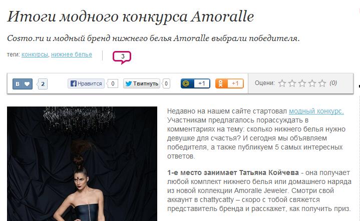 Итоги модного конкурса Amoralle Женский журнал Cosmopolitan