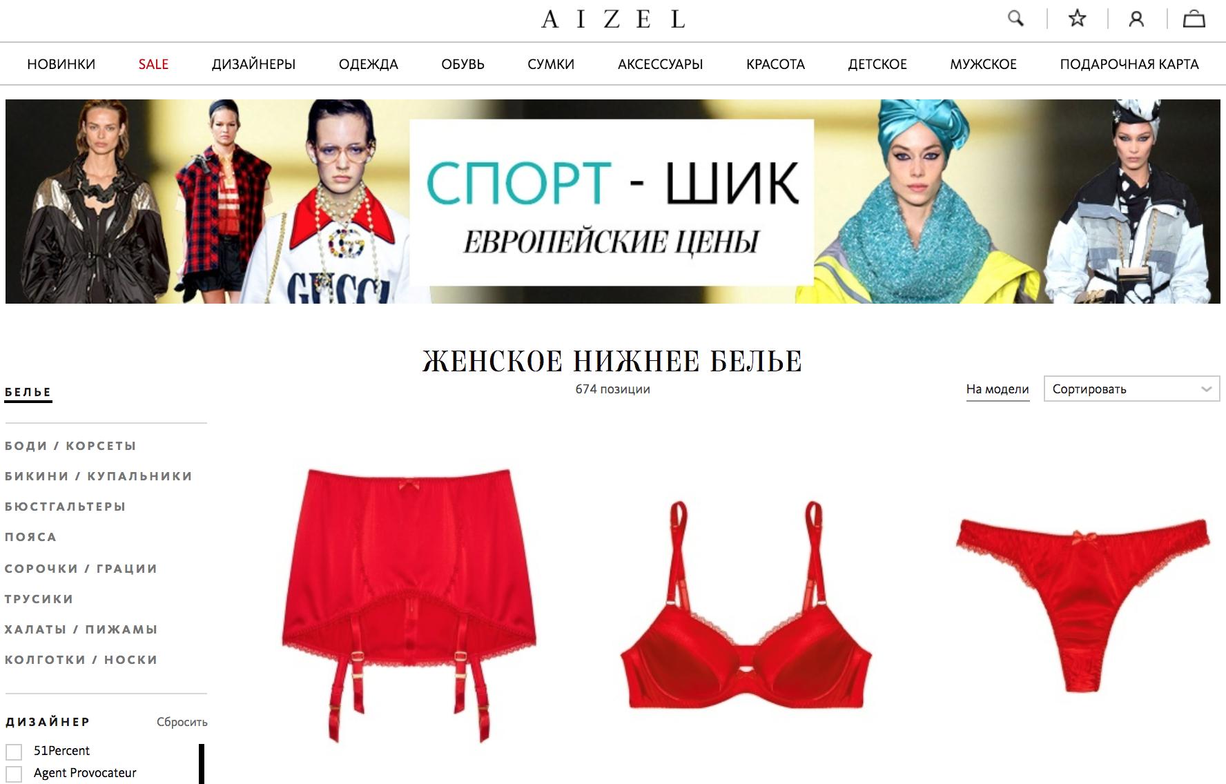 Интернет-магазин Aizel