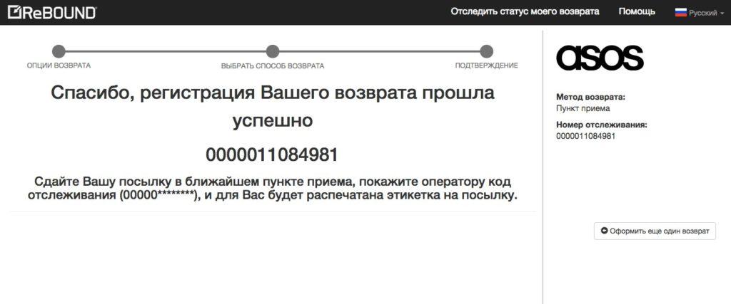 Как сделать возврат заказа на Asos через бесплатные пункты Boxberry