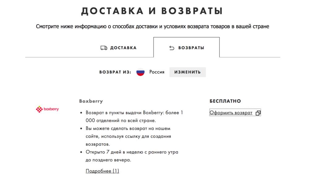 Как сделать возврат заказа на Asos через бесплатные пункты Boxberry. Скрин главной страницы, с которой начинается процедура возврата