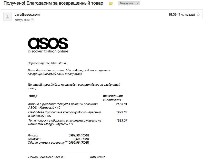 Как сделать возврат заказа на Asos через бесплатные пункты Boxberry. Скрин письма с подтверждением возврата