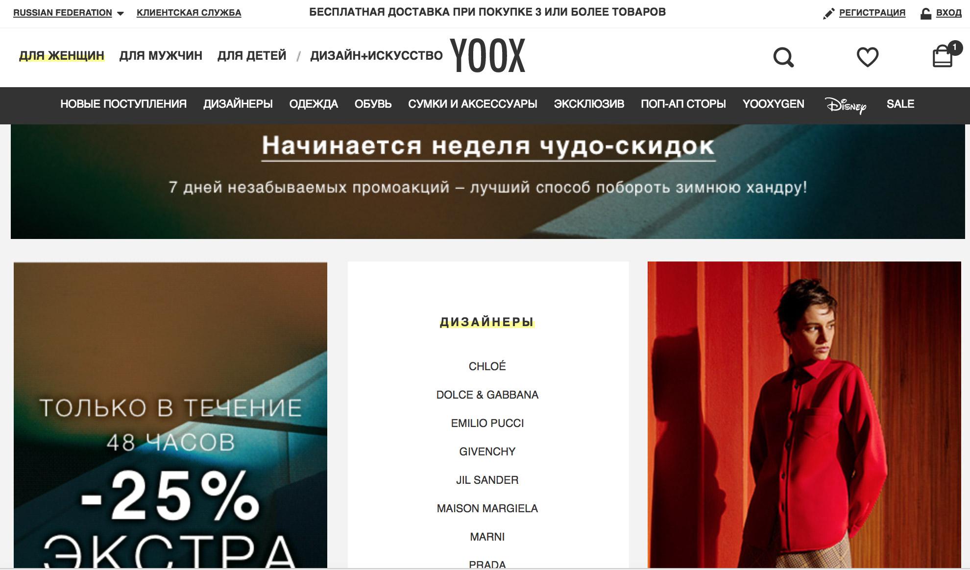 Интернет-магазин Yoox