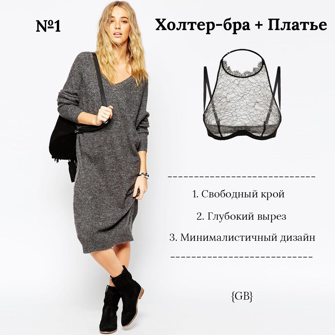 Гид по стилю. С чем носить холтер-бра. Garterblog.ru