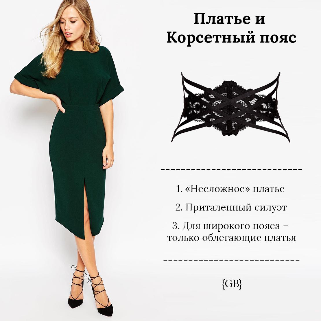 Нижнее бельё в качестве верхней одежды. Как стилизовать поясные корсеты на выход