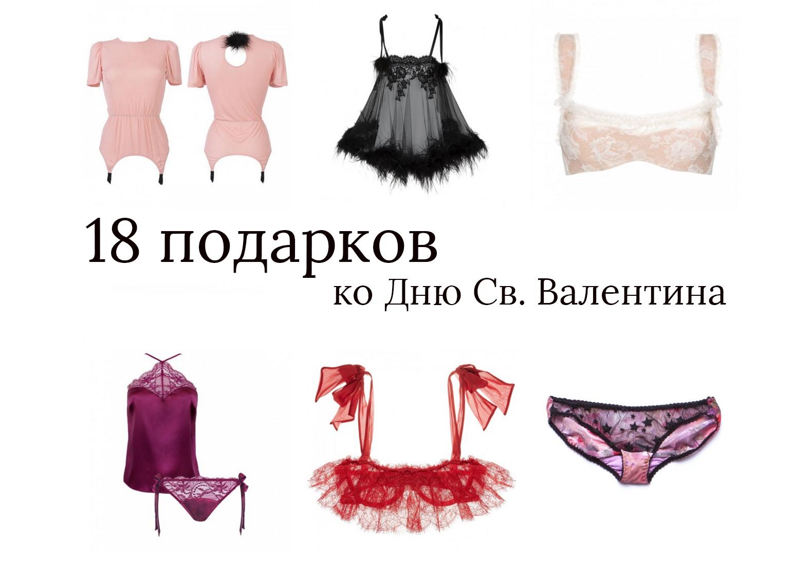 Нижнее бельё ко Дню Святого Валентина. 18 изысканных подарков