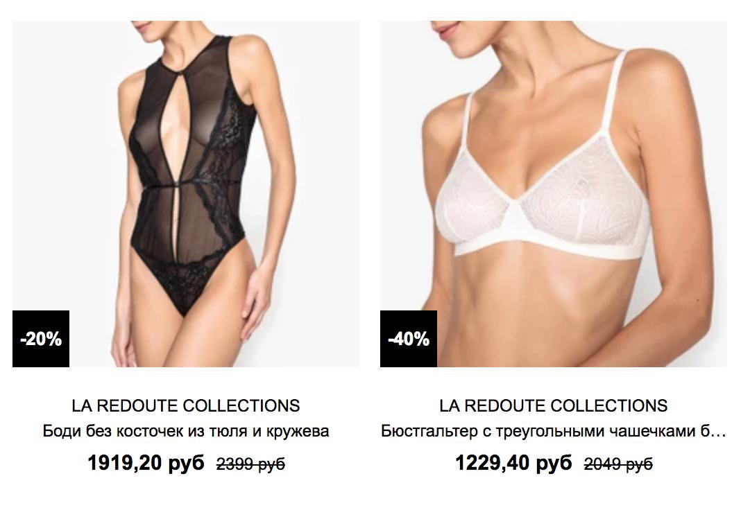 LaRedoute: распродажа нижнего белья