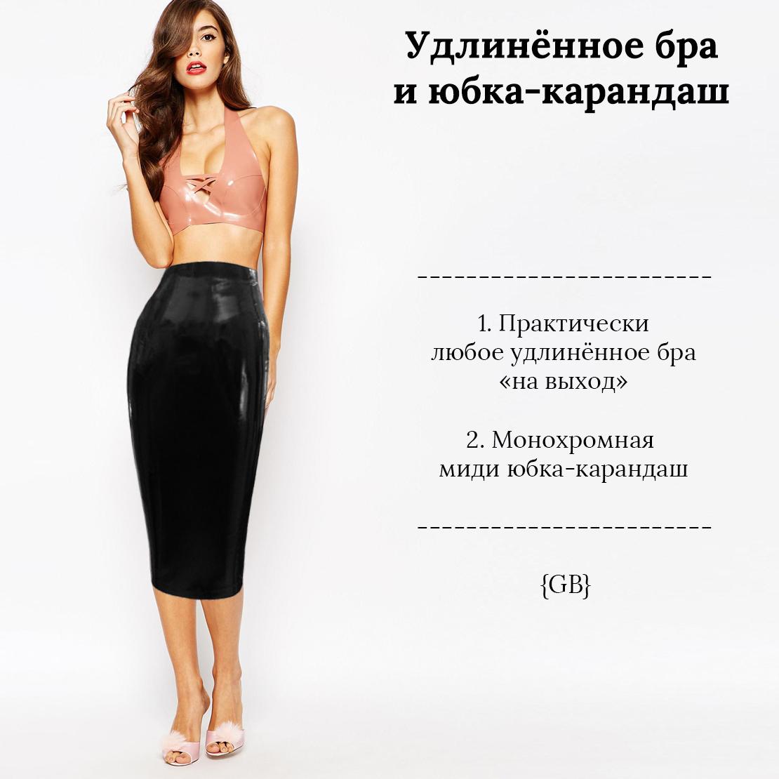 Удлинённое бра в качестве верхней одежды Стиль GB Garterblog.ru