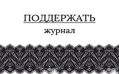 поддержать журнал GB