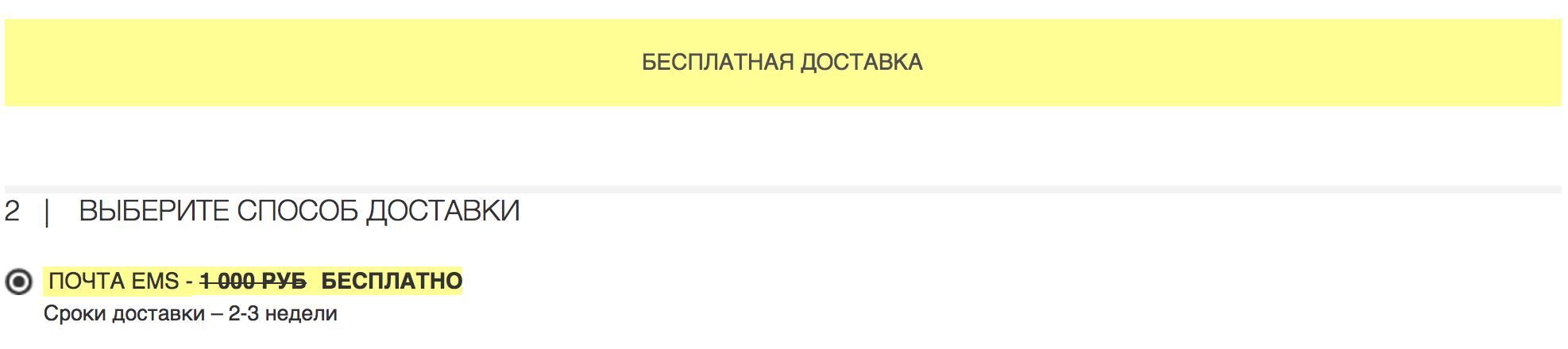 YOOX бесплатная доставка в Россию