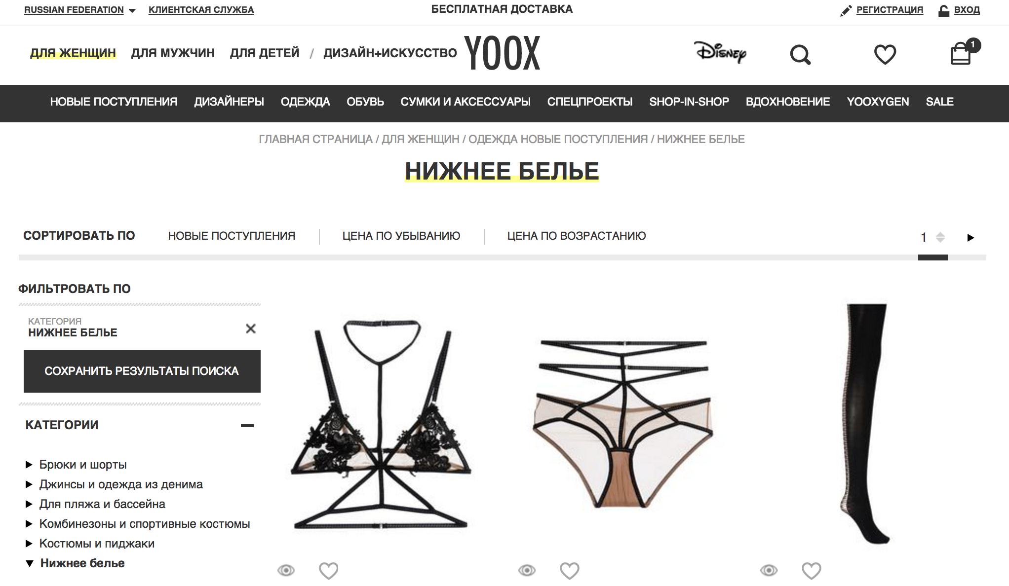 YOOX: Обзор онлайн-площадки с интересными фэшн-брендами и нижним бельём