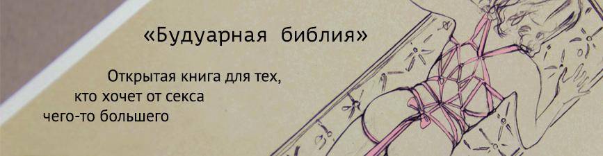 Книга «Библия для будуара» Бетони Вернон на русском языке. Открытая книга для всех, кто хочет от секса большего. Купить онлайн