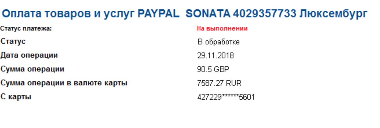 Конвертация валют в Paypal