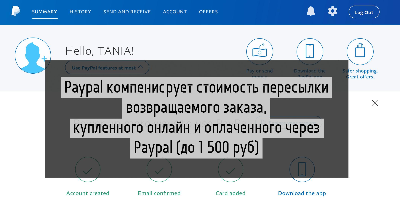Почему оплачивая покупки онлайн лучше пользоваться Paypal. Бесплатные возвраты и защита покупателя