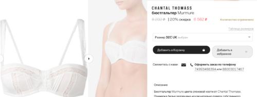 Сравниваю цены на бюстгальтер Chantal Thomass Murmure в разных интернет-магазинах нижнего белья