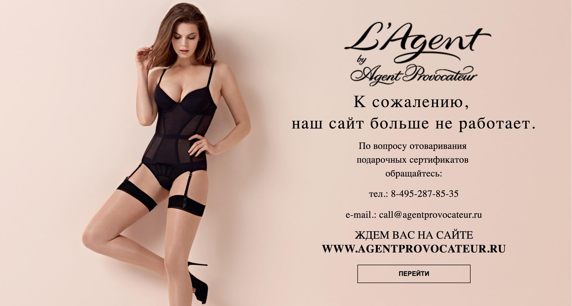 Запущенный для России весной 2016 года интернет-магазин британского бренда нижнего белья L'Agent by Agent Provocateur, на днях прекратил свою работу.