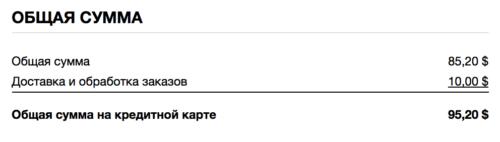 Shopbop стоимость доставки в Россию