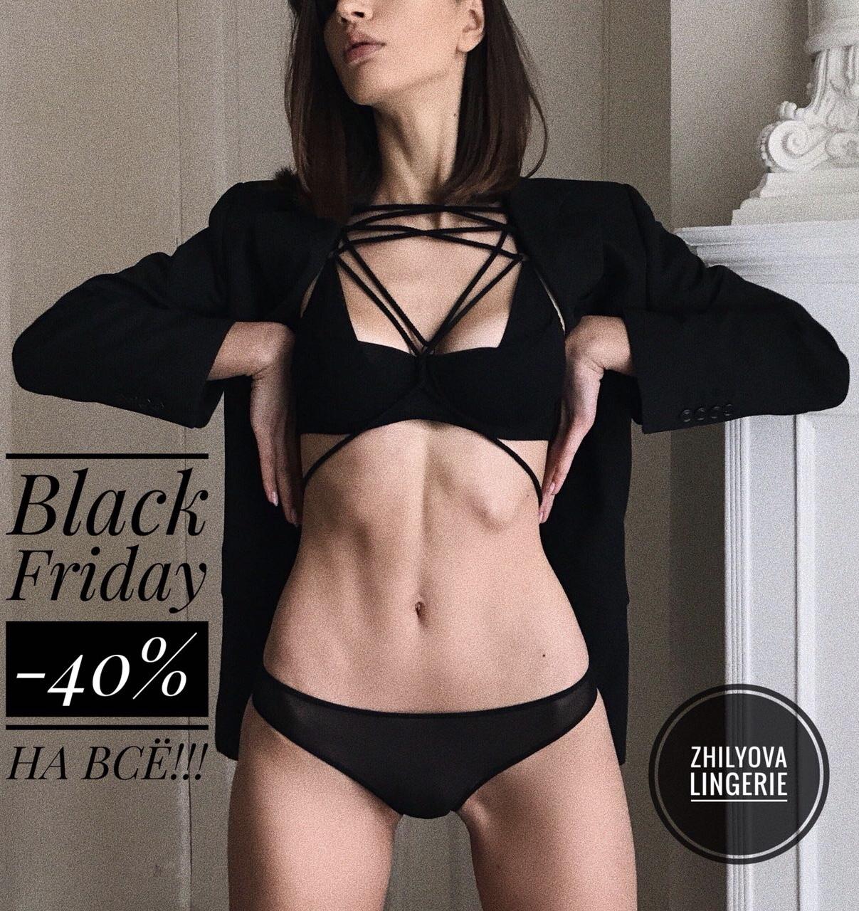 Black Friday 2017: Лучшие скидки Чёрной пятницы на брендовое нижнее Zhilyova