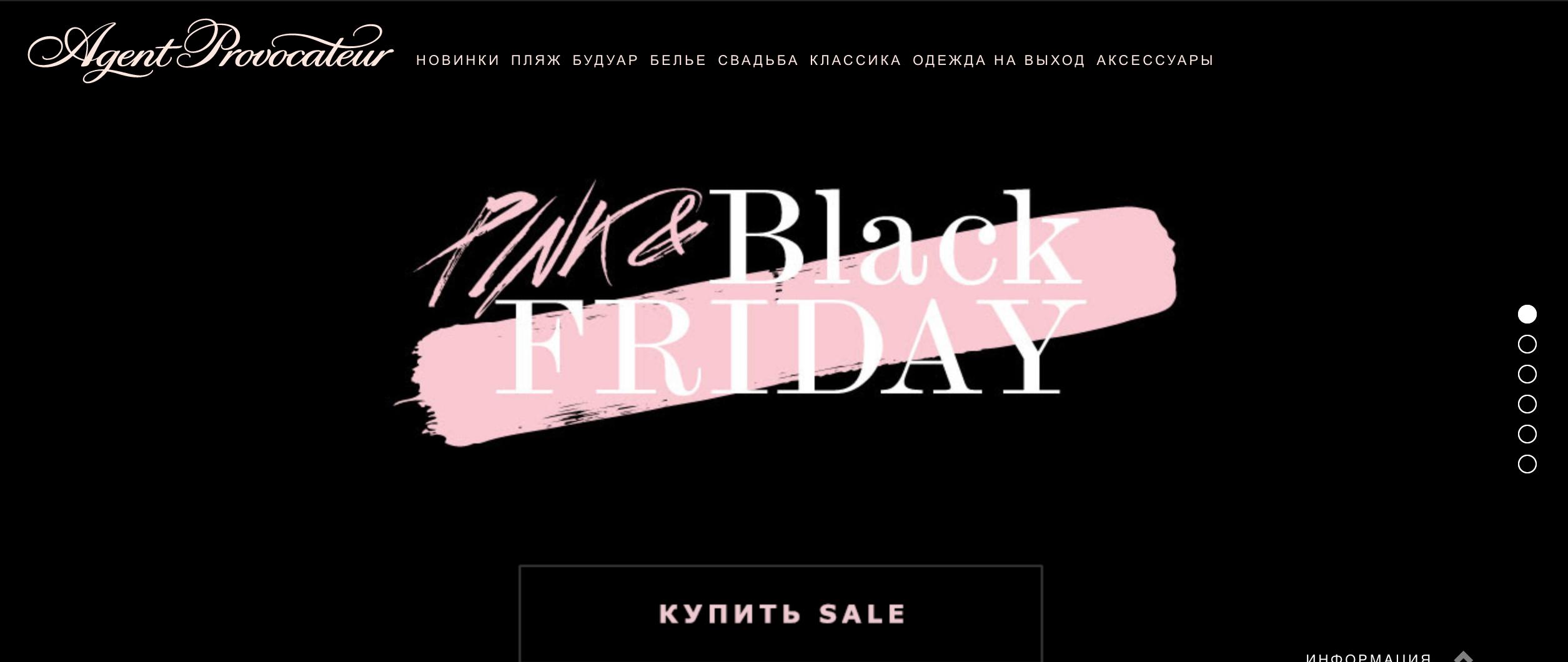 Black Friday 2017: Лучшие скидки Чёрной пятницы на брендовое нижнее бельё Agent Provocateur