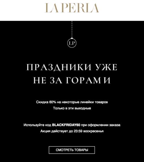 Black Friday 2017: Лучшие скидки Чёрной пятницы на брендовое нижнее бельё La Perla