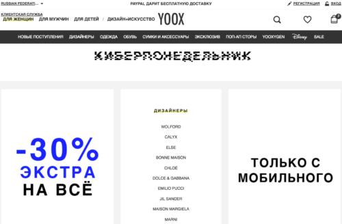 Cyber Monday 2017: Лучшие скидки Чёрной пятницы на брендовое нижнее бельё YOOX