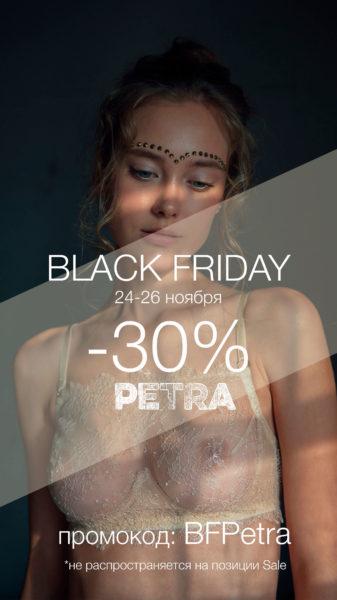 Black Friday 2017: Лучшие скидки Чёрной пятницы на брендовое нижнее бельё Petra