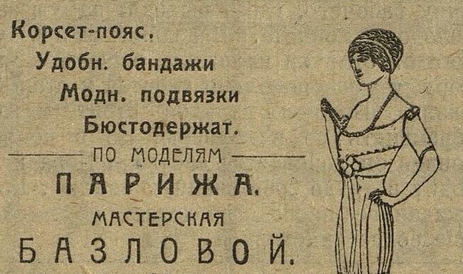 Реклама корсетов и нижнего белья мастерской Базловой. 30-е годы. журнал Театр и музыка №10, 1922 год
