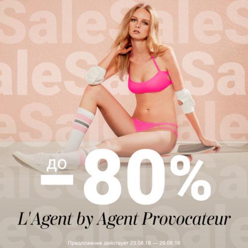 Распродажа нижнего белья и купальников L'Agent