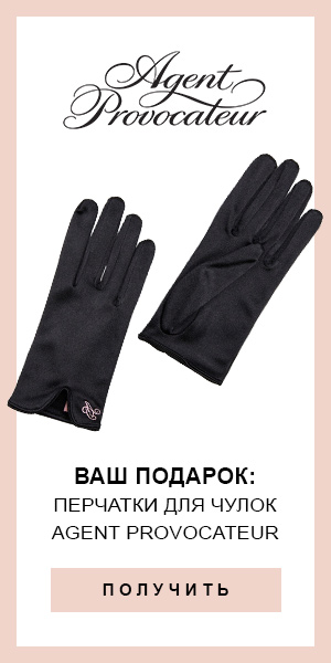 Перчатки от Agent Provocateur в подарок