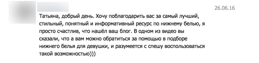 Поддержка журнала Garterblog.ru. Отзывы и благодарности читателей