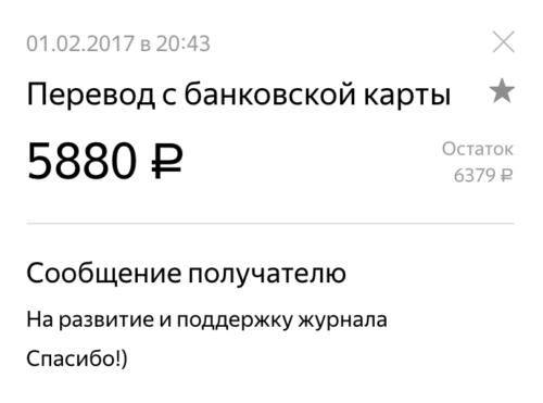 Поддержка журнала Garterblog.ru