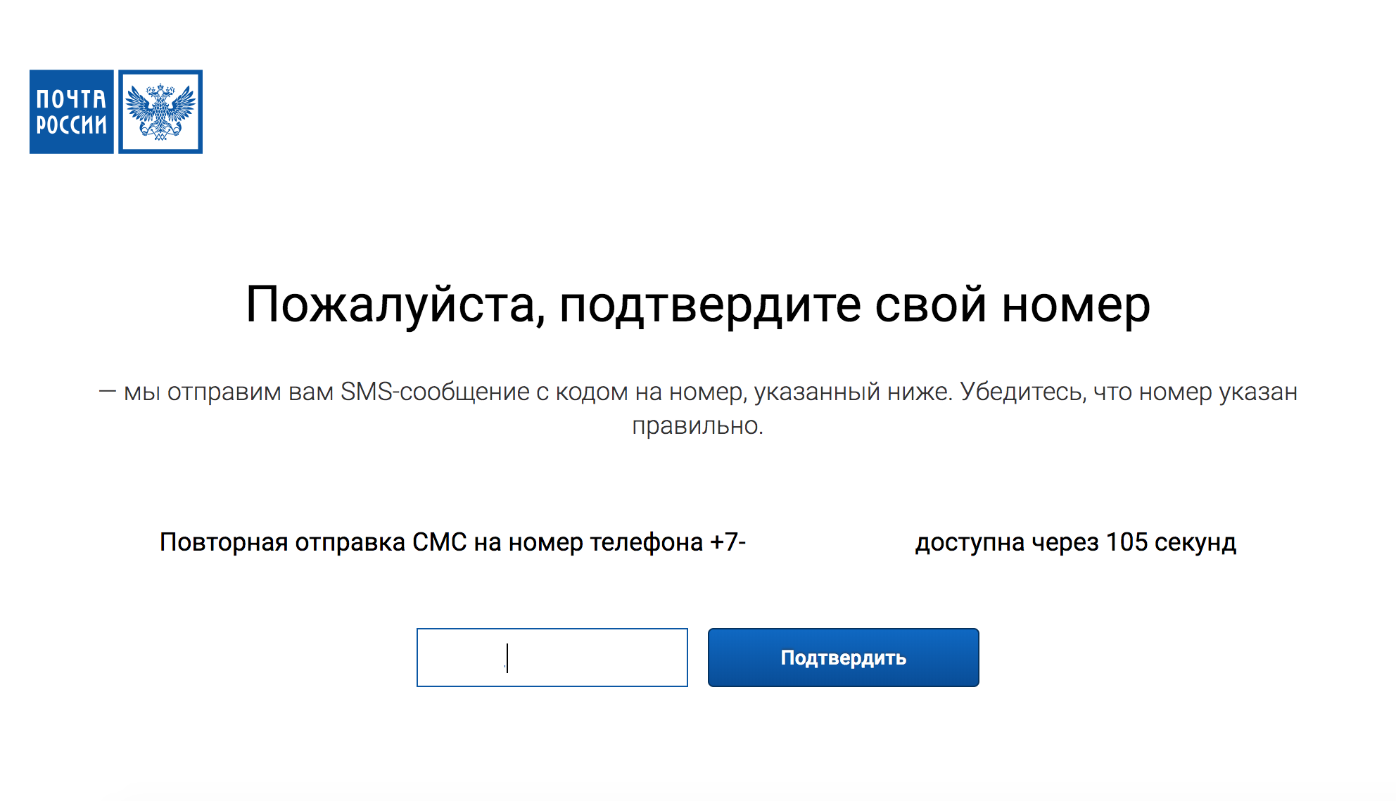Оформление услуги ускоренного получения отправлений на сайте Почты России