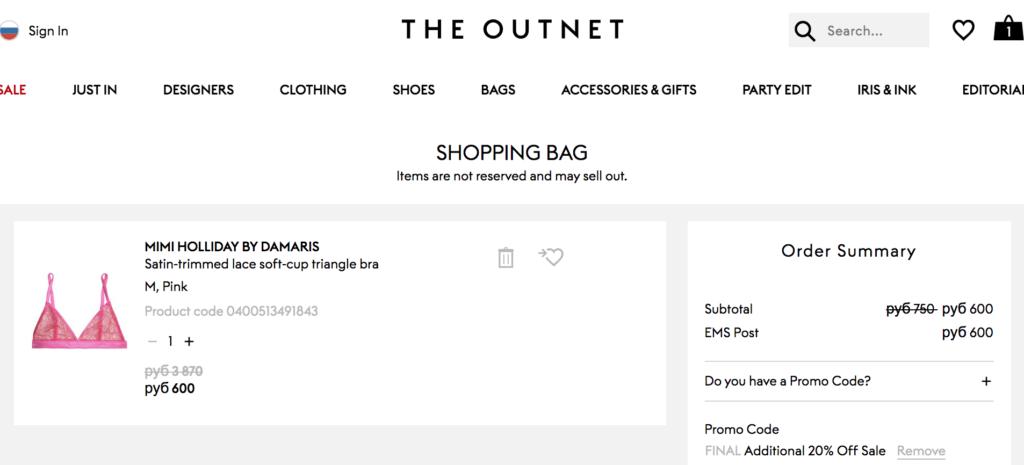 Скидки черной пятницы на нижнее белье в магазине TheOutnet