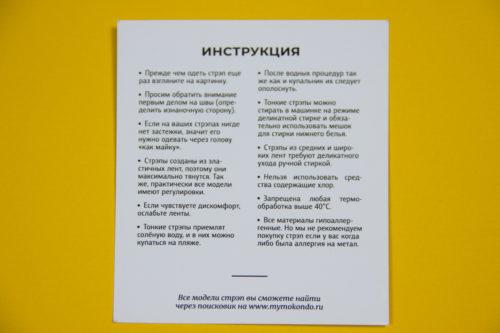 Обзор портупеи Mymokondo в журнале garterblog.ru